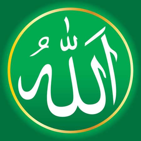 아랍어로 신의 이름