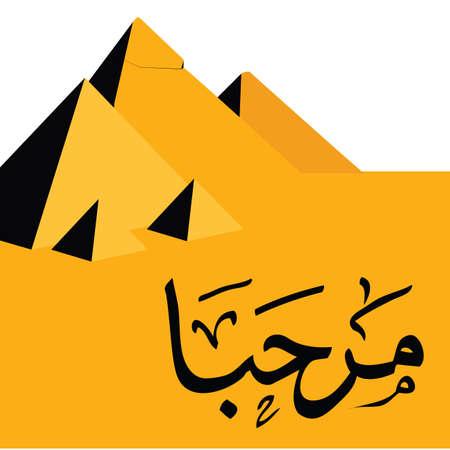 giza pyramids: egypt Illustration
