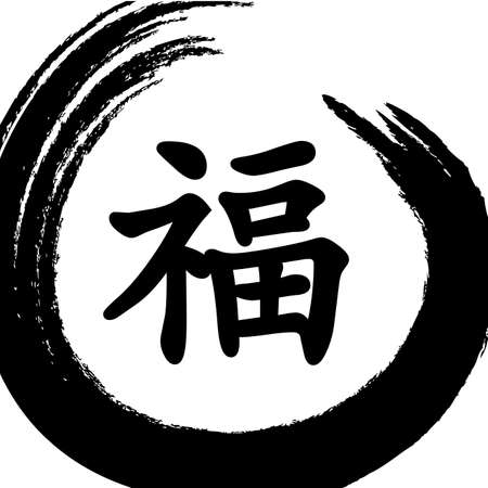 japan calligraphy: chinese character for luck Illustration