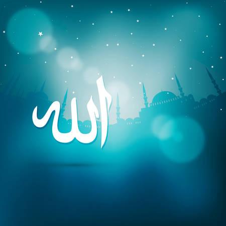 Nom de Dieu en arabe