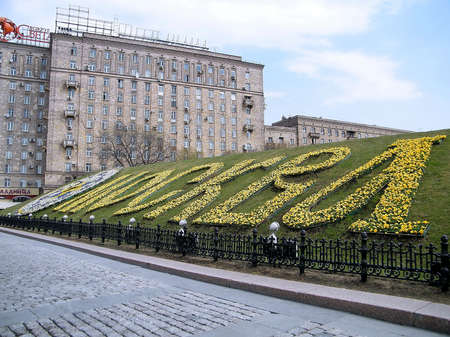 Floral sign of Moscow on Poklonnaya Hill in Moscow, Russia photo