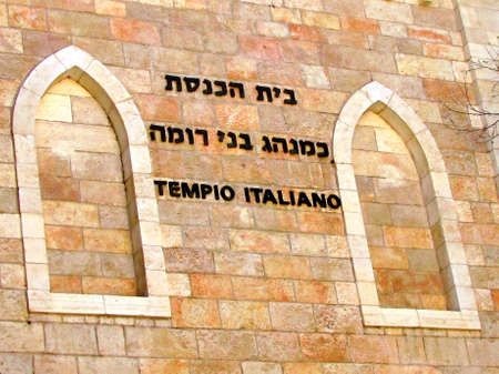 Fragment of the facade of Italian Synagogue in Jerusalem, Israel    photo
