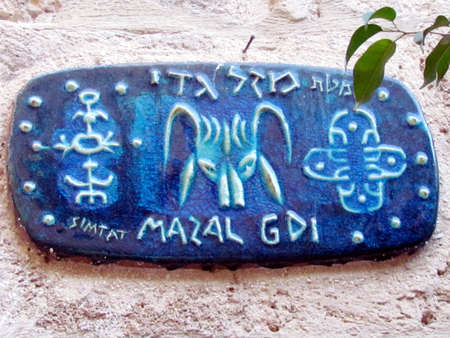 astral: Capricorn zodiac sign Bystreet Sign in old Jaffa, Israel                                Stock Photo