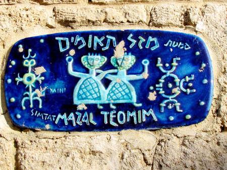 yafo:  Gemini zodiac sign Bystreet Sign in old Jaffa, Israel                               Stock Photo