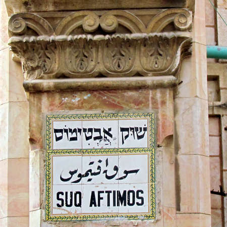 suq:  Suq Aftimos name plate in Christian Quarter of Jerusalem, Israel                               Stock Photo