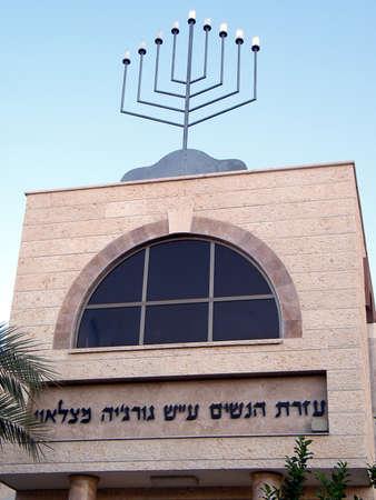 Hanukkah on a synagogue in quarter Neve Rabin in Or Yehuda, Israel