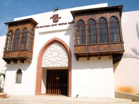 babylonian: El museo juder�a babil�nica Patrimonio en Or Yehuda, Israel