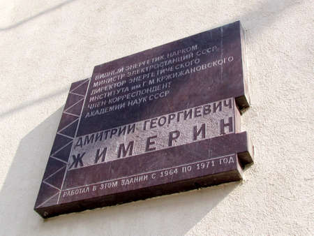 memorial plaque: Zhimerin memorial plaque on the building of Energy Institute Krzhizhanovsky in Moscow, Russia