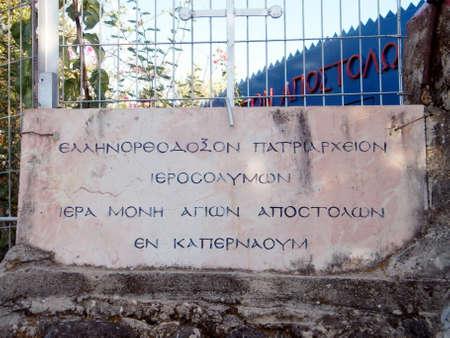 kefar: Tablet of Greek Orthodox Church of the Seven Apostles in Kapernaum on the shores of Sea of Galilee in northern Israel