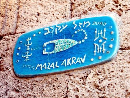 antics: Scorpio zodiac sign Street Sign in old Jaffa, Israel Stock Photo