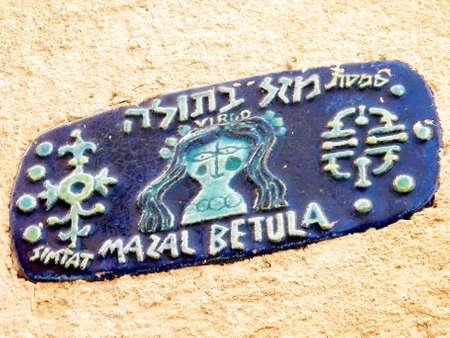 Tableta de la calle Virgo Símbolo lateral en Jaffa, Israel Foto de archivo - 47133239