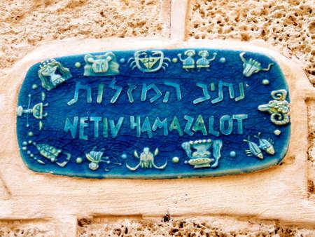 Tabla del zodiaco de señales de la calle en Jaffa, Israel