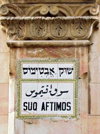 suq: Suq Aftimos in Christian Quarter of Jerusalem, Israel Editorial