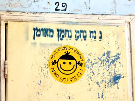 spirtual: The Na Nach Nachmu Nachman is inscription on door of house in Old City Safed, Israel