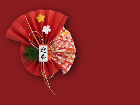 new years day: New Year decorations of red background Stock Photo