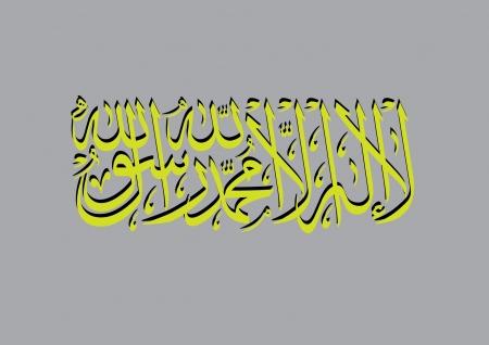 verses: Syahadatain  Illustration