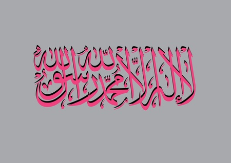 Syahadatain  Vector
