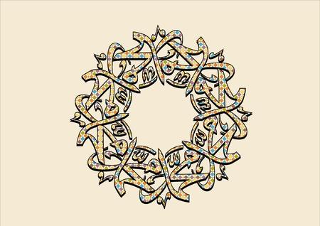 muhammad: Muhammad sallallahu alaihi wasallam Vectores