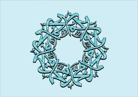 Muhammad sallallahu alaihi wasallam Vettoriali