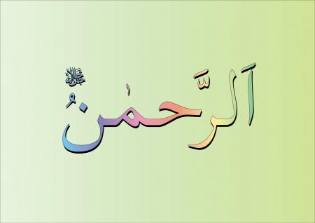 ar: Ar Rahman