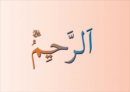 ar: Ar Rahim