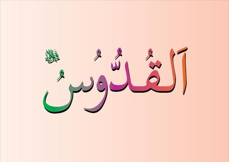al: Al Quddus