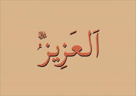al: Al Aziz