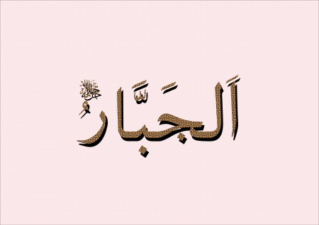 al: Al Jabbar Illustration