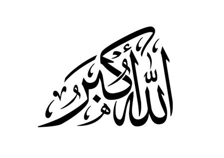 Allahu Akbar Vectors