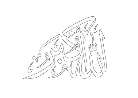 verses: Allahu Akbar Vectors