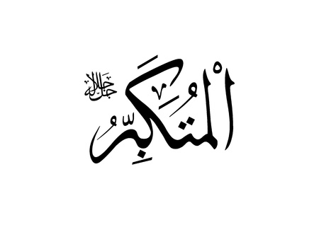 al: Al Mutakabbir Illustration