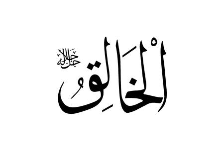 al: Al Khaliq