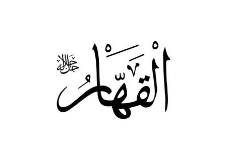 al: Al Qahhar