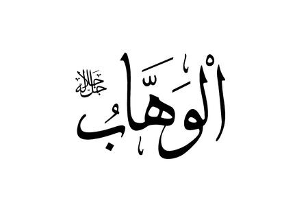 al: Al Wahhab