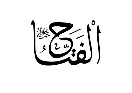 al: Al Fattah