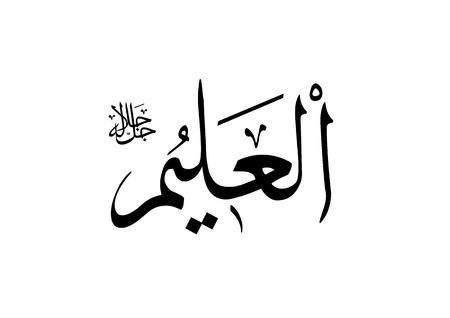 al: Al �Alim Illustration