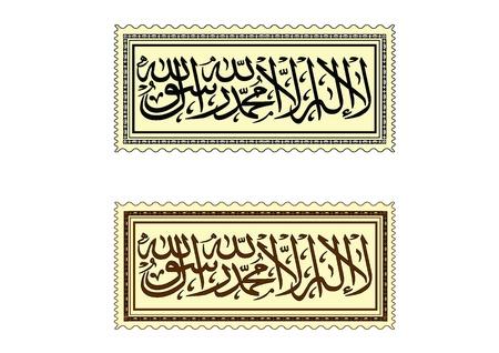 Es gibt keinen Gott außer Allah, Muhammad ist der Gesandte Allahs Standard-Bild - 20087974