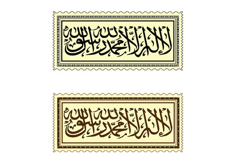 There is no god but Allah, Muhammad is the Messenger of Allah Vettoriali