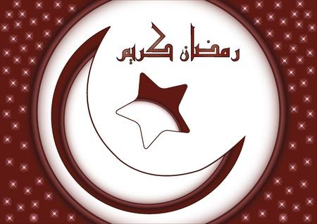 Happy Ramadan Moon Star Design