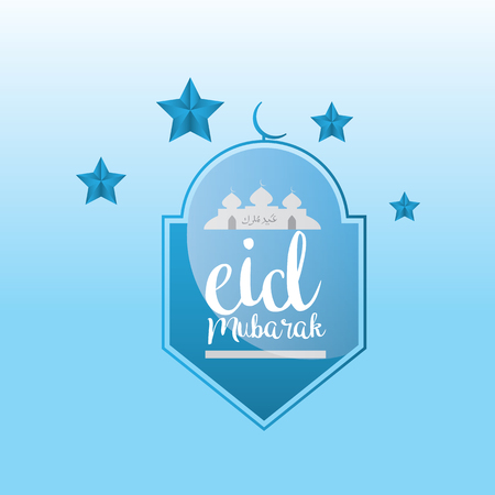Eid kareem  mubarak (full of blessing) greeting design, vector illustration Illustration