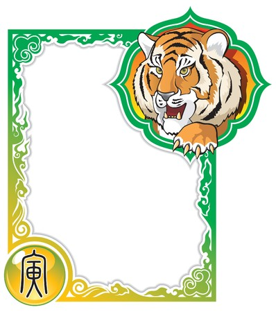 zodiacal sign: Tiger, the third sign of the Chinese zodiacs 12 animals,  illustration in cartoon style