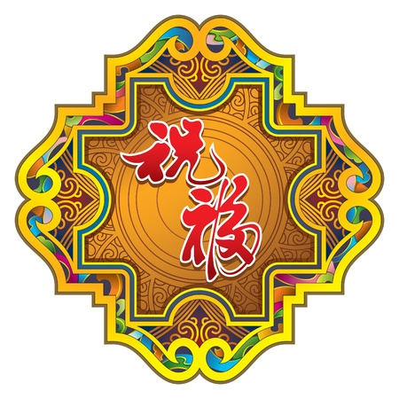 rosette: Chinese traditional ornament with wishes of happiness, vector illustration