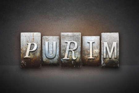 The word PURIM written in vintage letterpress type Banco de Imagens
