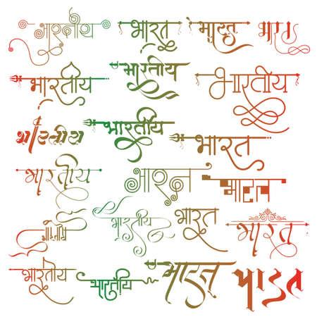 Bilder, Stockfotos und Vektoren von Bharat. Indisches Logo in Hindi-Kalligraphie. Bilder, Stockfotos und Vektoren von Bharat. Bilder, Stockfotos und Vektoren von Bhartiya. Indien-Logo. Indisches Logo. Indisches Logo in Hindi-Kalligraphie. Logo in neuer Hindi-Schriftart.
