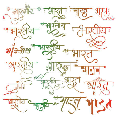 Bharat Images, Stock Photos & Vectors. Indian logo in Hindi Calligraphy. Bharat Images, Stock Photos & Vectors. Bhartiya Images, Stock Photos & Vectors. India logo. Indian logo. Indian logo in hindi calligraphy. Logo in new hindi font.