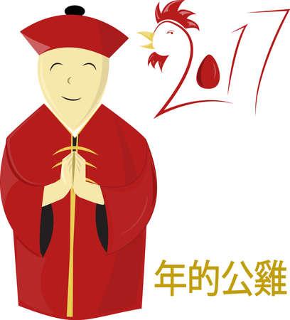 year: chinese new year 2017 greathing Illustration