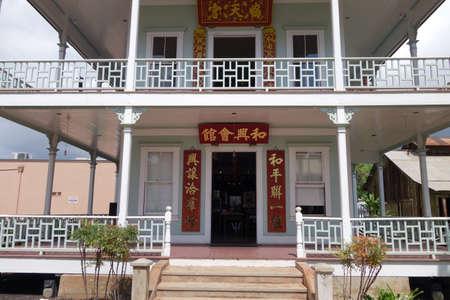 hing: Lahaina, HI - 30 de septiembre: La entrada a la marca El Wo Hing Museo el 30 de septiembre de 2014. No Hing Museo como una vez que el centro social para los inmigrantes chinos que llegaron a Maui para trabajar la ca�a de az�car. Aqu� fueron capaces de preservar el patrimonio all�.