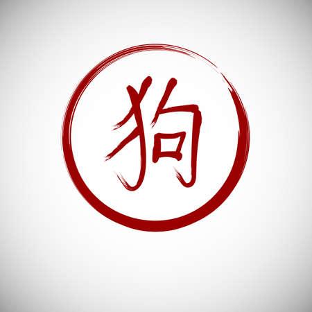 Chinese kalligrafie zodiac hond. Hiërogliefen jaar van de hond. Vector illustratie. Stock Illustratie