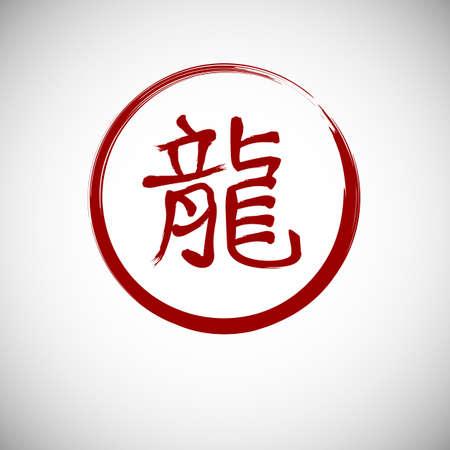 Chinese calligraphy zodiac dragon. Hieroglyphics year of the dragon. Vector illustration. Ilustração