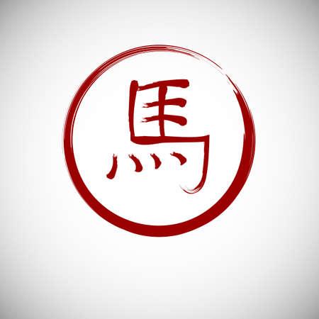 Chinese calligraphy zodiac, horse. Hieroglyphics year of the horse. Vector illustration. Ilustração